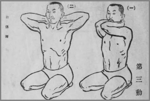 自彊術(じきょうじゅつ)は日本独自の健康体操