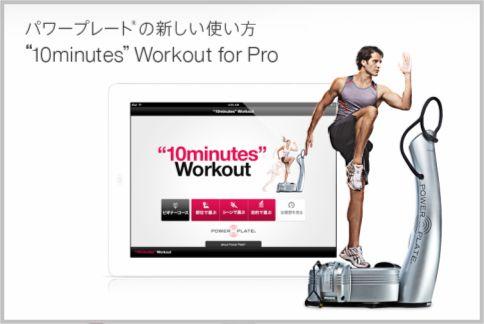 パワープレートなしで行う体幹トレーニング方法
