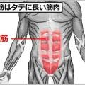 腹筋と器具